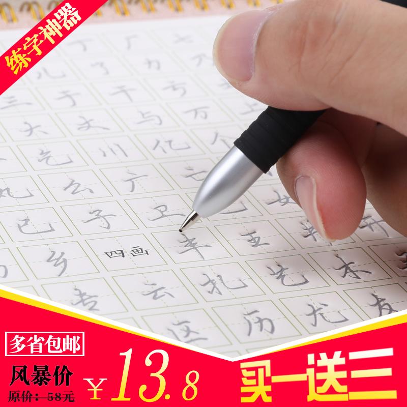 增源达成人练字板凹槽魔幻儿童练字帖贴练字本套装钢笔速成行书