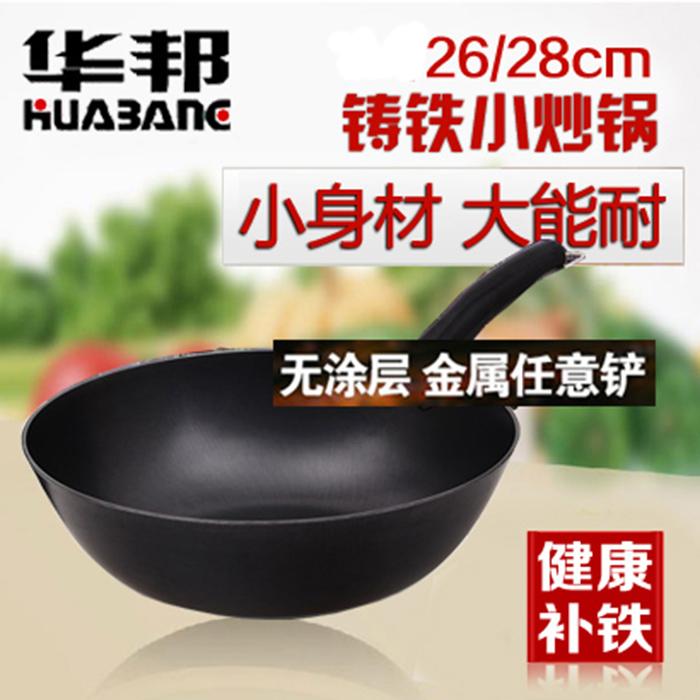 28cm炒锅