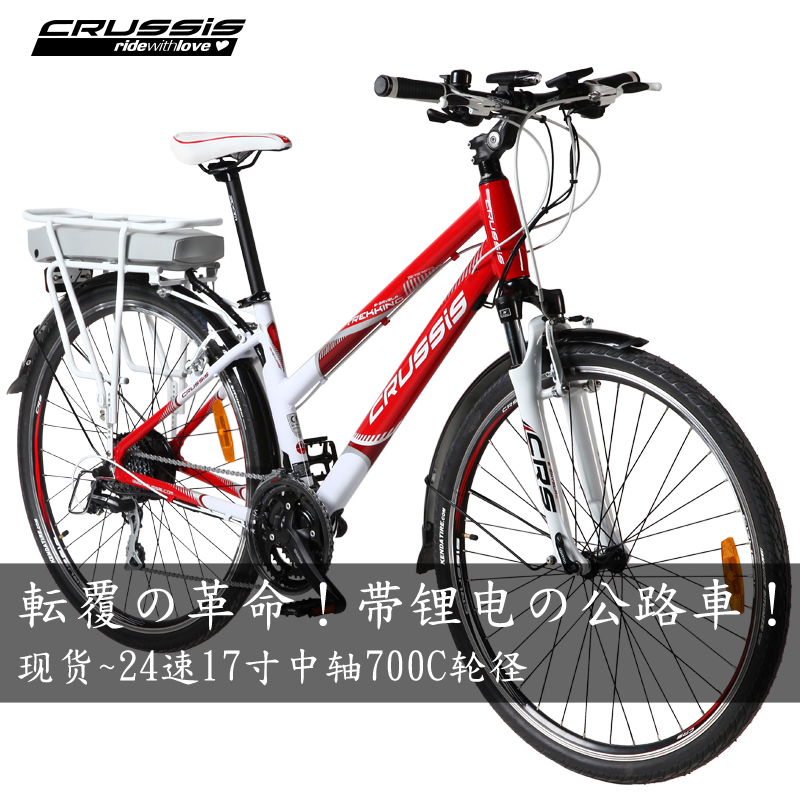 Cool choice womens electric bicycle lithium electric vehicle European 24 speed 700C Road station wagon