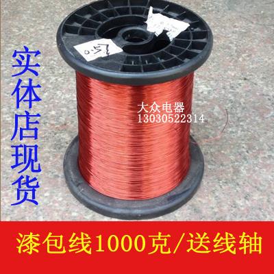 QZ-2/130L краски крытая круглая медь краски пакет линия электромагнитный линия 1000 грамм =1 отправить штук линия ось 1KG это почта пакет