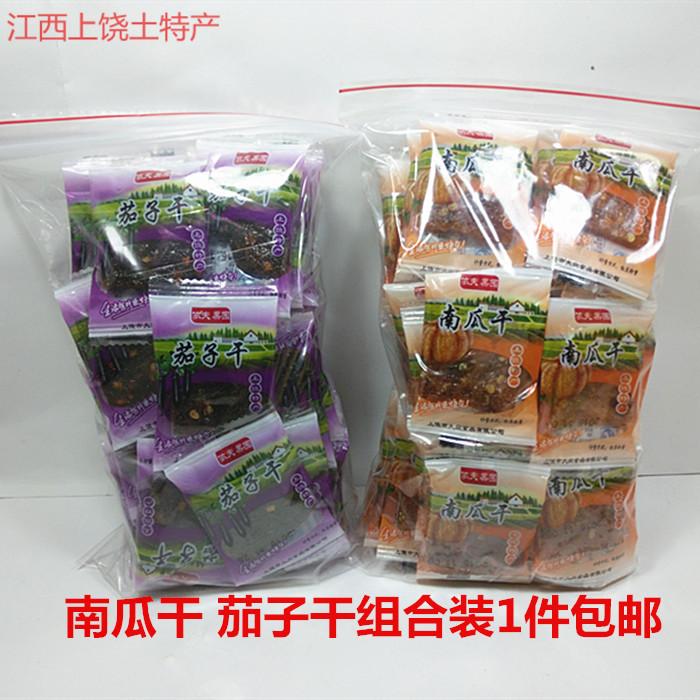 江西特产依夫果园香辣南瓜干茄子干组合爆辣1000克零食包邮上饶