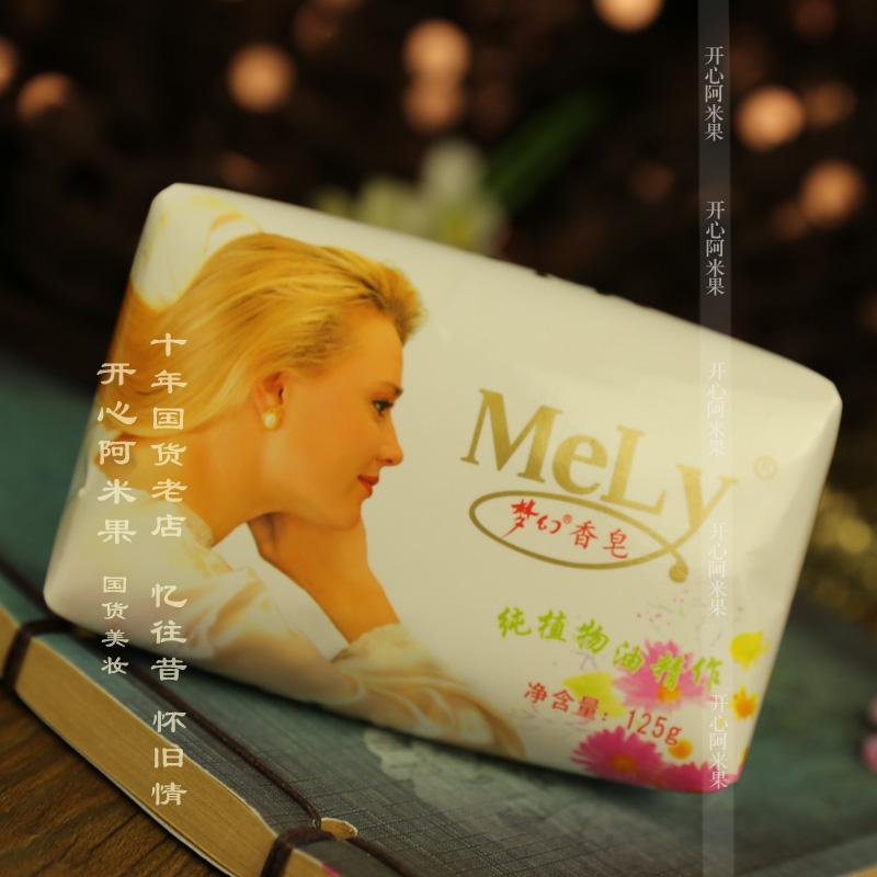 The memory of childhood fantasy soap genuine MELY 125G classic elegant Jasmine dream perfume soap
