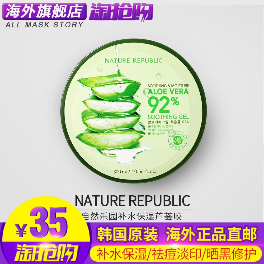 韓國自然樂園蘆薈膠美白淡斑補水保濕麵膜祛痘痘印旗艦店官方正品