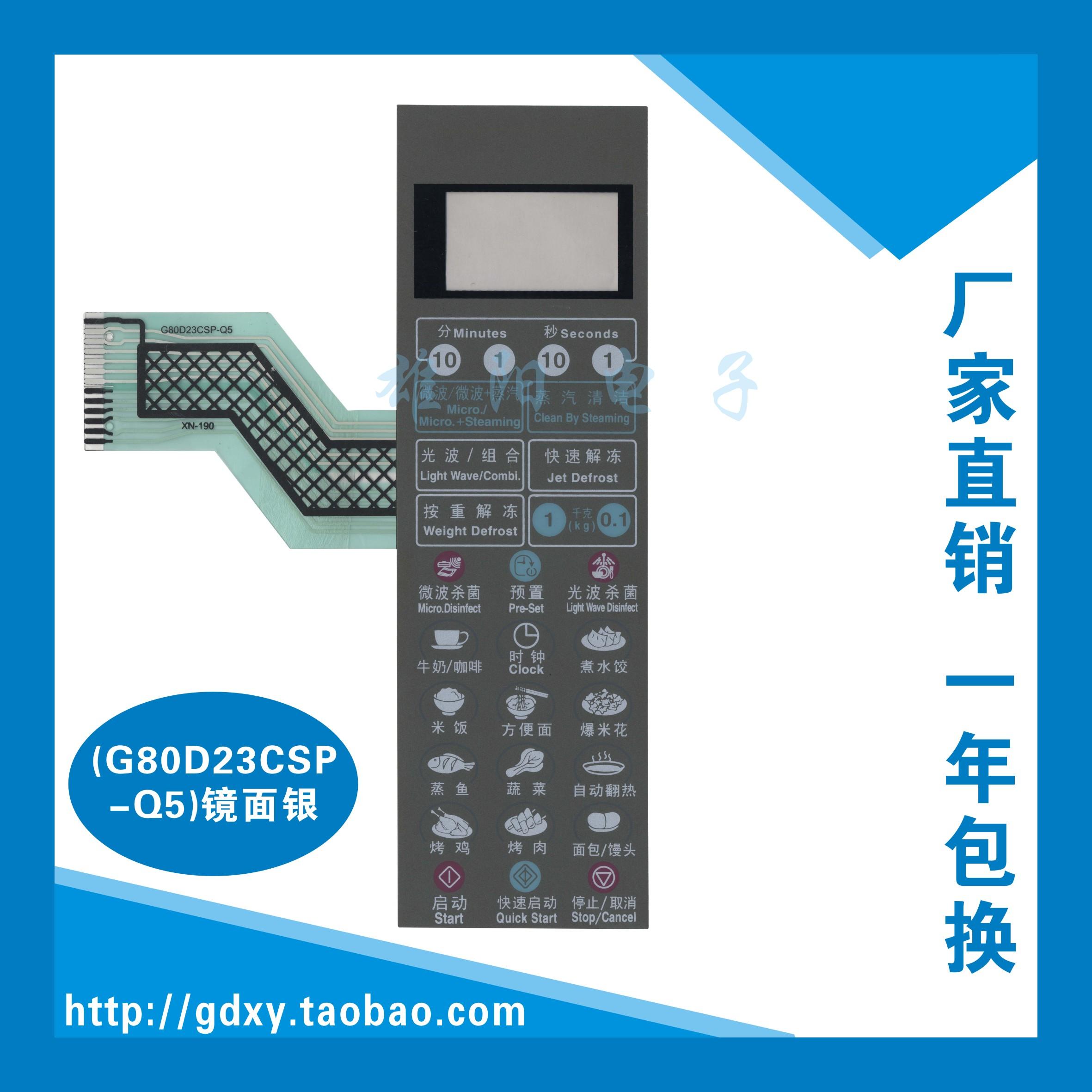 Сальник официальный микроволновой печи панель G80F23CN2P-Q5(R0) фильм переключатель мембрана G80F23CSP-Q5(R0)
