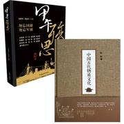 中國古代物質文化(精)+甲午殤思(共2冊) 博庫網