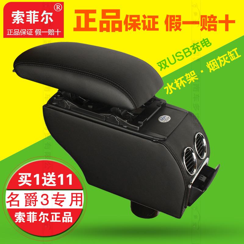Suofeier аутентичные SAIC мг MG3 центральный подлокотник коробки оригинал изменен двойной USB новый удар