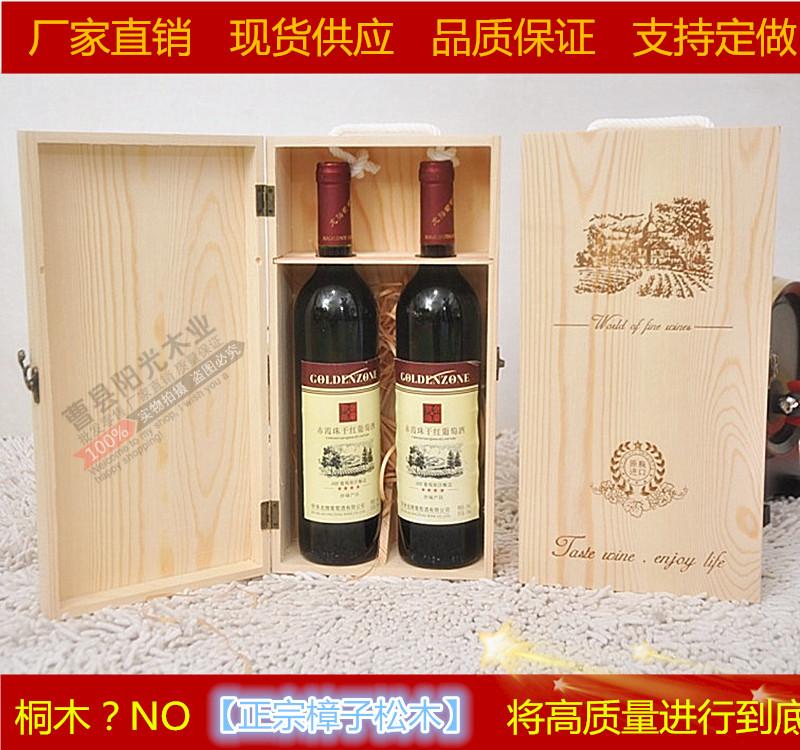 特价红酒木盒葡萄酒包装盒礼盒双支红酒包装盒红酒木盒子厂家定做