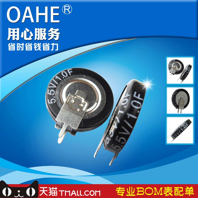 oahe法拉电容  5.5V 1F V型  纽扣式 直插式电容器 5R5105V全新