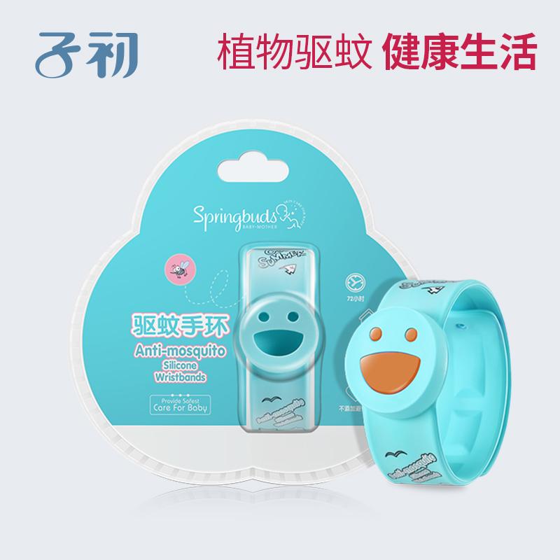 子初婴儿驱蚊手环儿童驱蚊手带孕妇驱蚊手环颜色随机发1条装