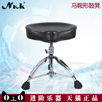 Nick Nick Shelf drum with thick threaded saddle drum stool jazz drum triangle drum Stool