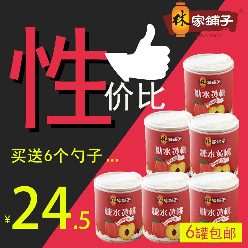 林家鋪子 新鮮糖水黃桃罐頭整箱包郵出口水果 食品特產6罐新品