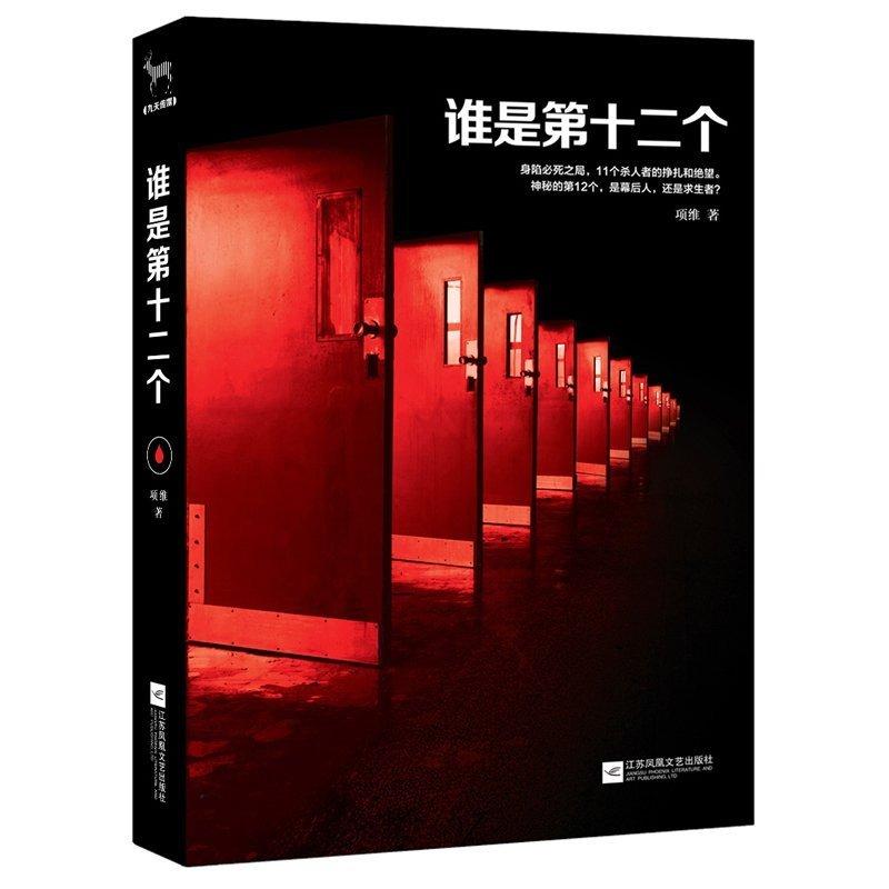 正版包邮 谁是第十二个 项维 推理小说 雷米 周浩晖亲自推荐 阴暗程度超过心理罪死亡通知单的d1ngji犯罪 高智商犯罪小说