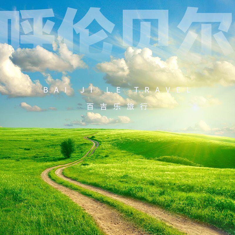 内蒙古呼伦贝尔大草原旅游包车漠河阿尔山满洲里海拉尔包车代订游