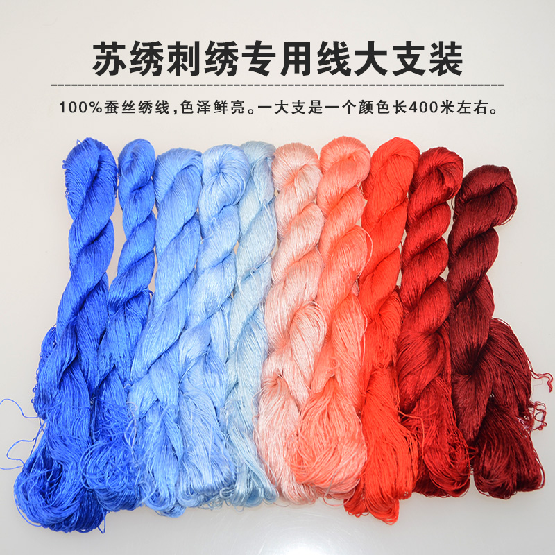 Естественный шелк вышивка нити Вышивка Вышивка резьба % 100 тутового шелкопряда шелковой нити Вышивка Вышивка DIY специальные
