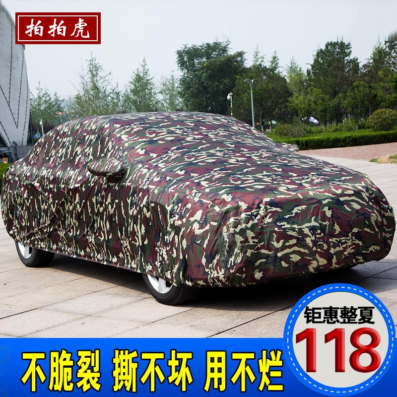 长安逸动致尚XTCS35CS75悦翔V3V5V7cs15迷彩汽车衣车罩套防晒防雨