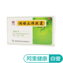 Tongjitang Runzao Itching Capsule 0.5g*48*1 bottle/box of eczema dermatitis itching