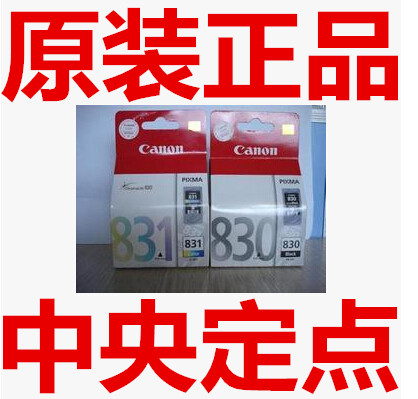 原装佳能墨盒PG-830黑色墨盒 CANON iP1180 1980 MP198 CL-831彩