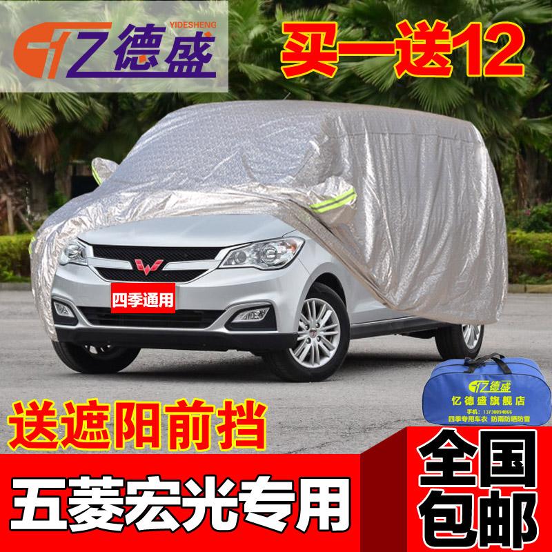 五菱宏光S車衣車罩宏光s1 加厚隔熱防曬防雨防塵遮陽車套雨披