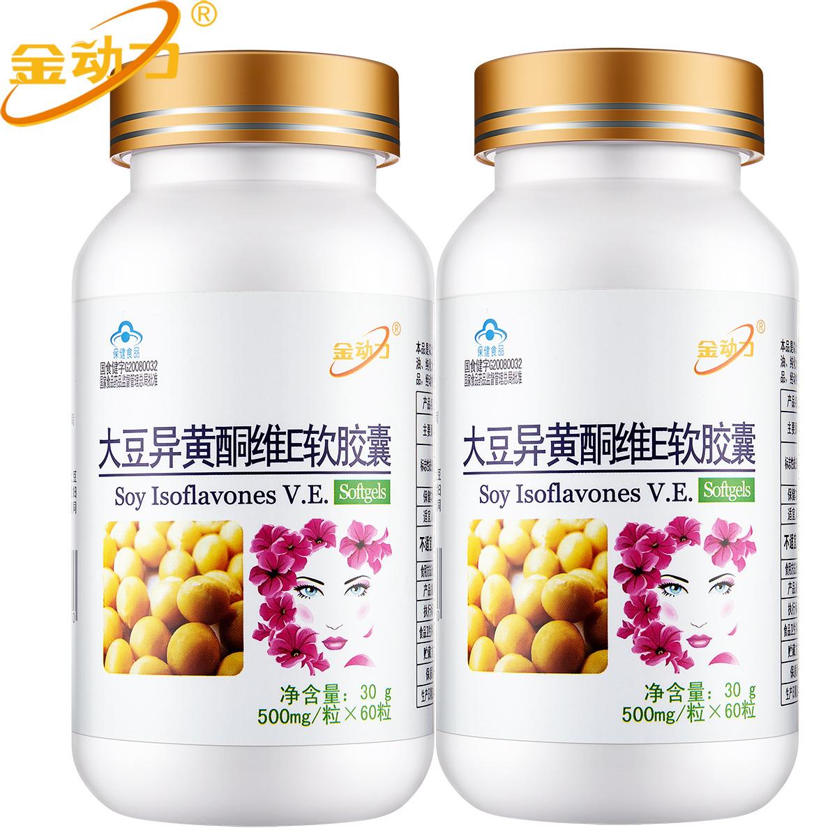 大豆异黄酮维e软胶囊120粒女更年期调理保健品可搭雌激素黄体酮片