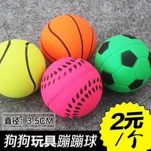 Pet dog toy ball rubber ball bouncing ball bouncing ball bouncing ball solid strong