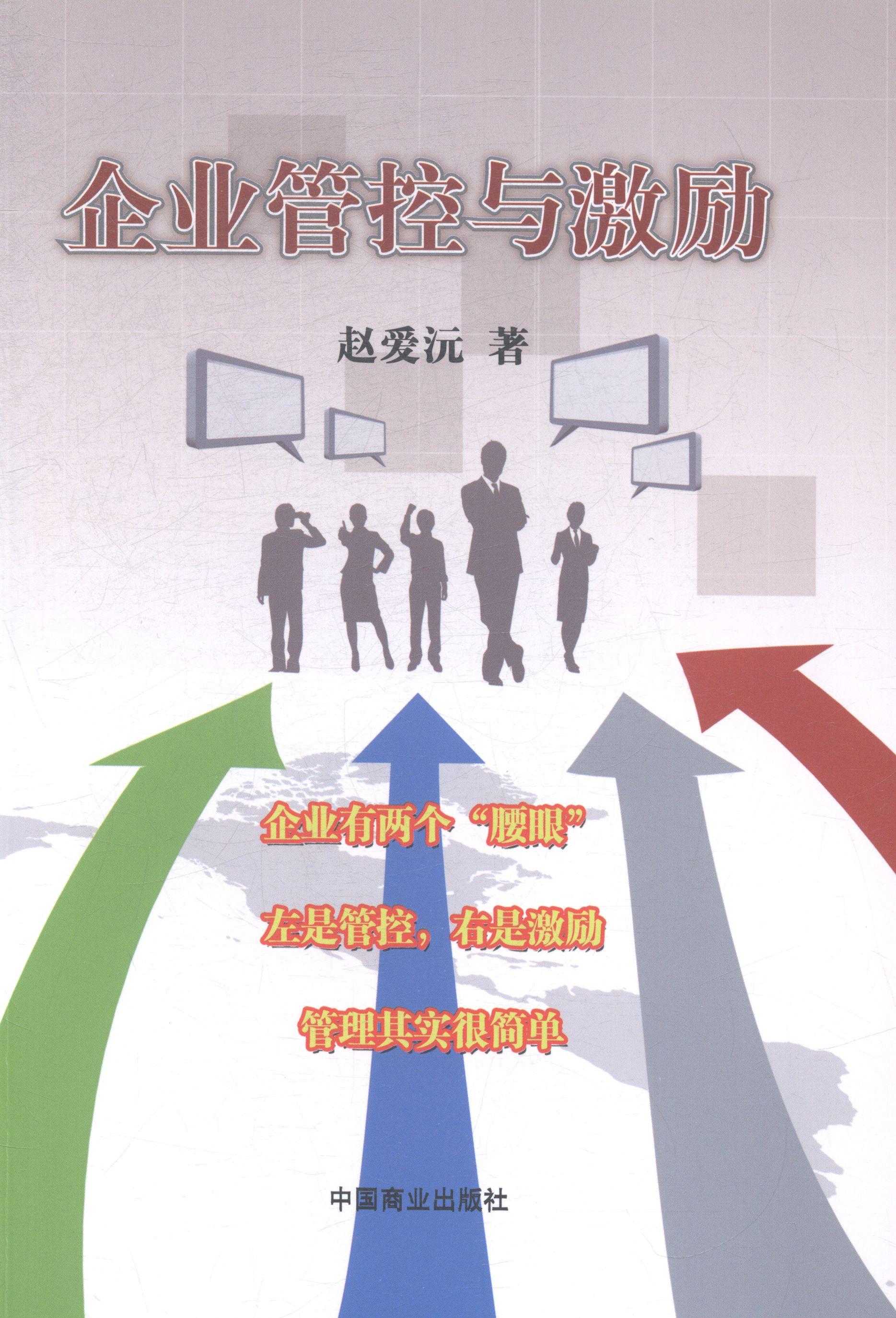 企业管控与激励 赵爱沅 中国商业 经济管理类 书籍