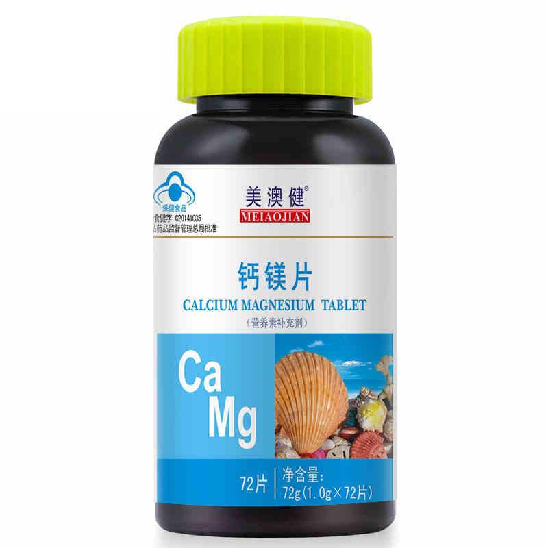 美澳健 钙镁片 1.0g/片*72片 补钙 补镁 钙镁同补