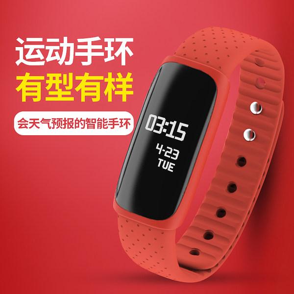 小样智能手环防水运动跑步计步器睡眠监测手表小米苹果华为通用