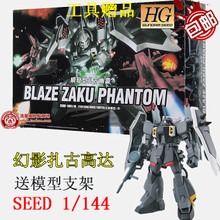 HG/large high up to dare to assemble model version 1/144 SEED phantom ancient 51 mailed package