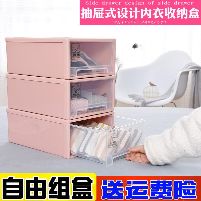 收纳盒透明内衣物组合抽屉柜塑料 文胸袜子内裤多层整理箱盒包邮