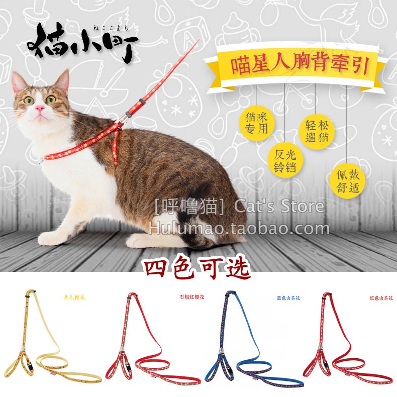 """Япония Petio пирог земля заумный """" кот Город & Rdquo; китти специальный из буксировочный трос. / упряжь группа четыре цвета"""