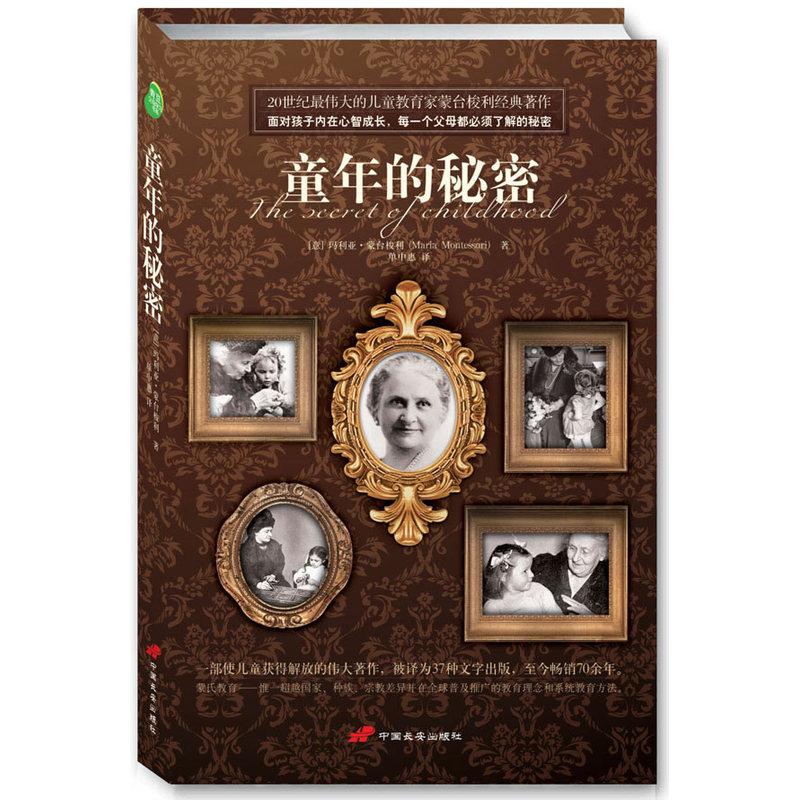 【当当网 正版书籍】童年的秘密(风靡全球的蒙氏教育的经典著作,每一个父母必须了解的童年秘密)