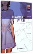 時裝造型設計(連衣裙服裝實用技術應用提高) 博庫網