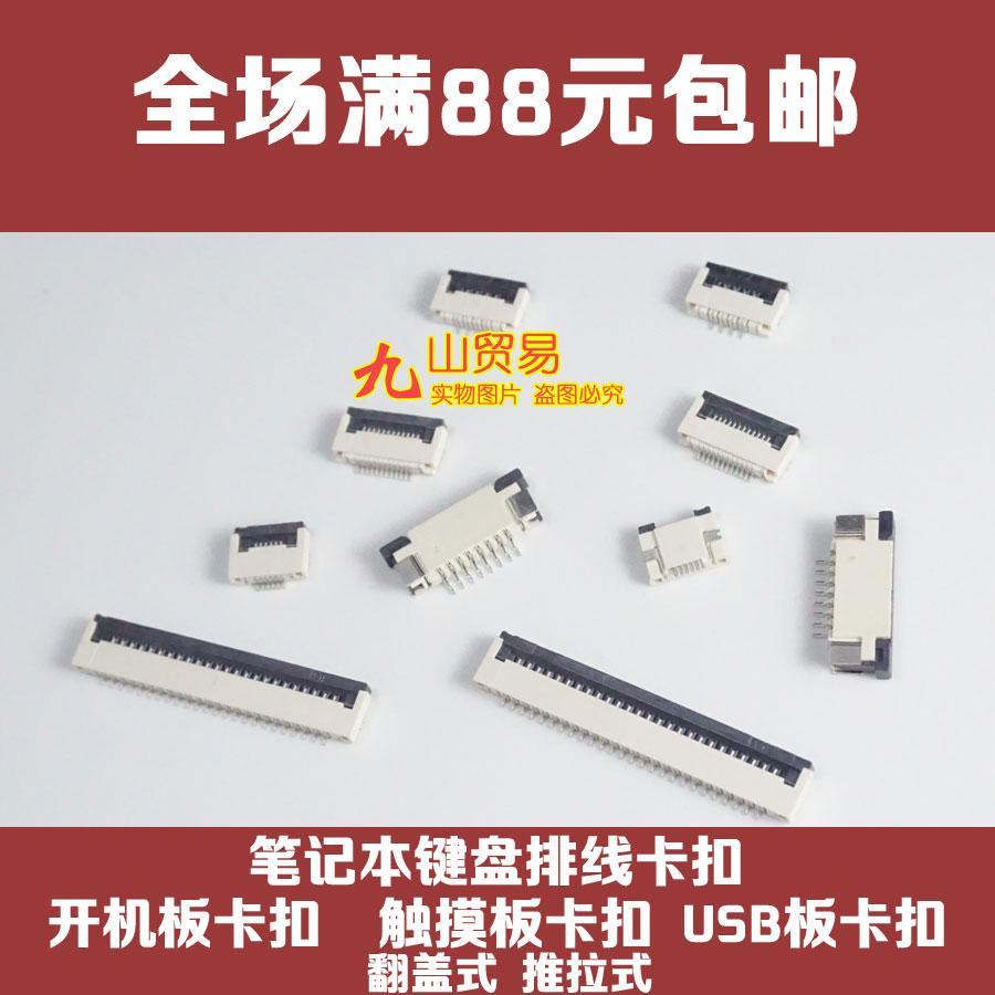 联想 V470 G480 G470 笔记本键盘排线卡扣 接口 连接器 压条 插座