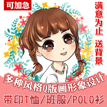 Q version of the character design avatar to make real character photos to draw wedding cartoon image commercial illustration