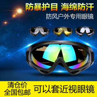 X400 sports goggles motorcycle riding glasses outdoor wind mirror bicycle wind dust goggles