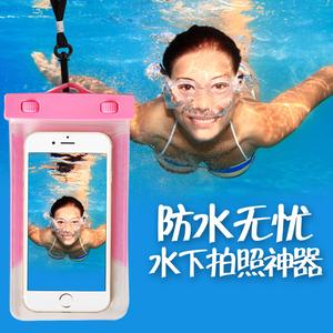 水下拍照手机防水袋触屏潜水套