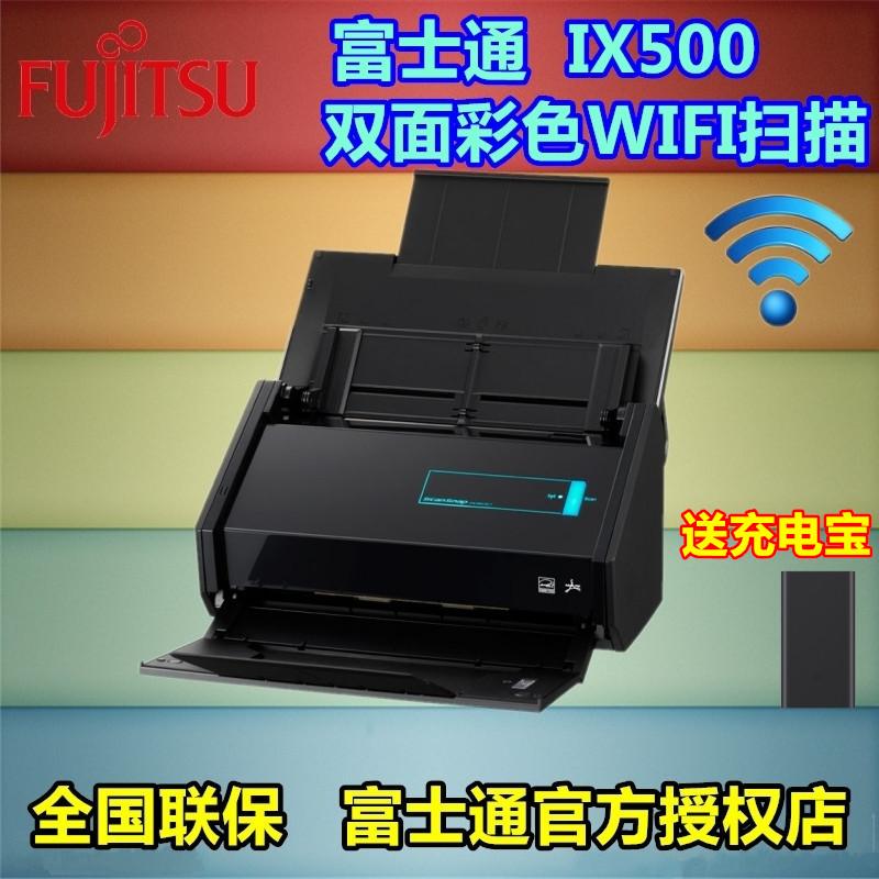 【顺丰包邮】富士通 iX500 名片扫描仪 CamCard 名片版 名片识别