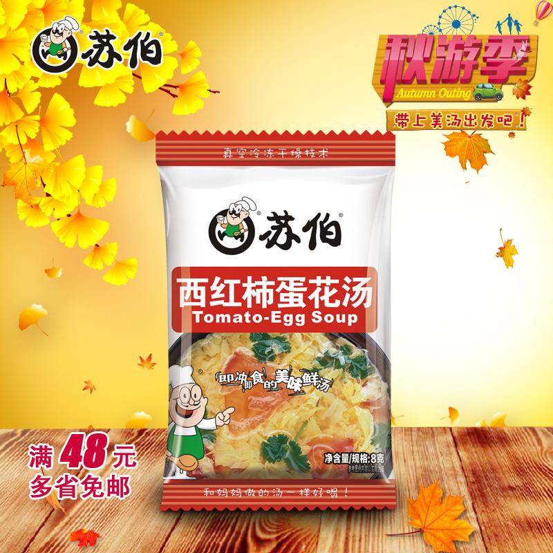 Провинция сучжоу филиал 8g запад красный хурма яйцо цветок суп замораживать сухой что еда удобство скорость еда еда завтрак поколение еда