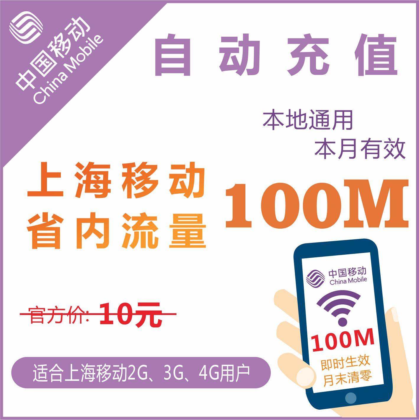上海移動省內100M 手機衝流量充值上網疊加油卡包當月有效
