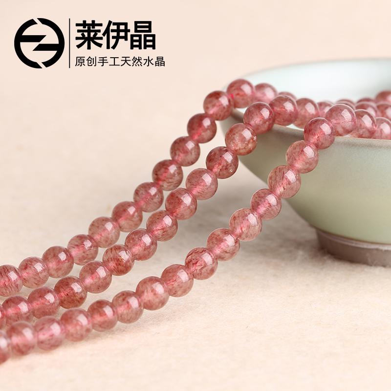 萊伊晶天然5A級冰種草莓晶半成品散珠子粉晶DIY手鏈飾品水晶圓珠