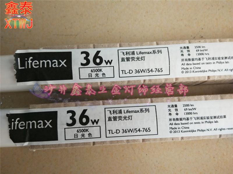 正品PH飞利浦日光灯管T8直管荧光灯管18W/36W普通灯管T8支架灯管