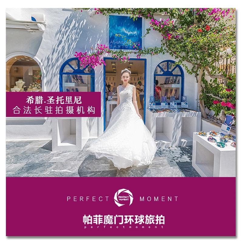 海外蜜月旅行婚纱摄影希腊圣托里尼雅典旅行拍婚纱照旅拍