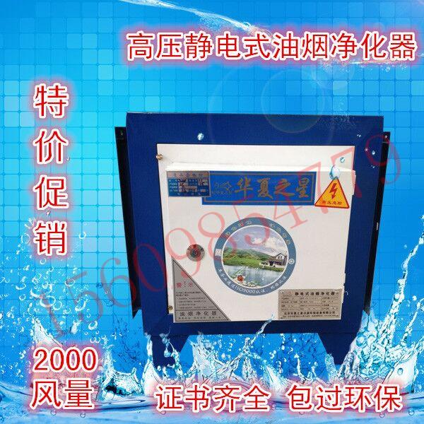 包过环保厨房油烟净化器 静电油烟分离器2000风量北京 华夏之星