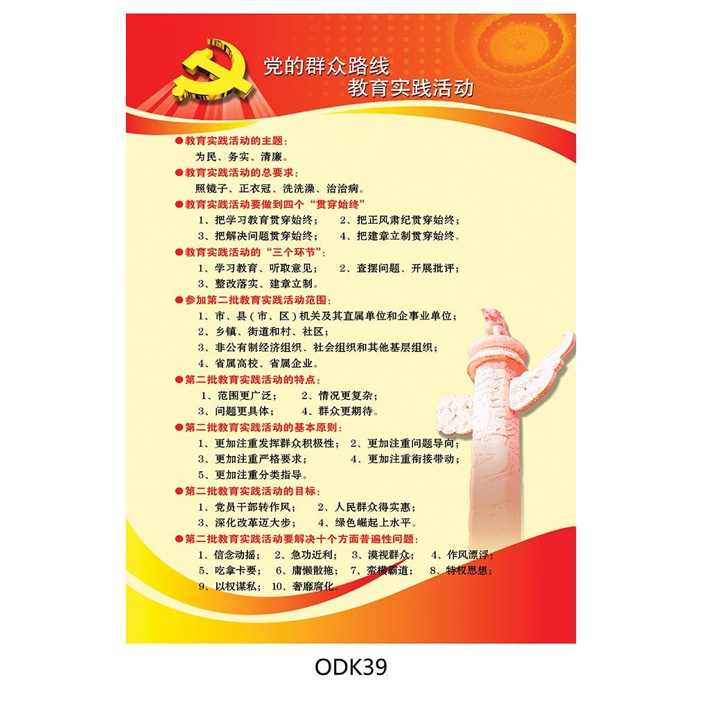 党的群众路线挂图/第二批教育实践活动主题宣传画/海报/贴画ODK39