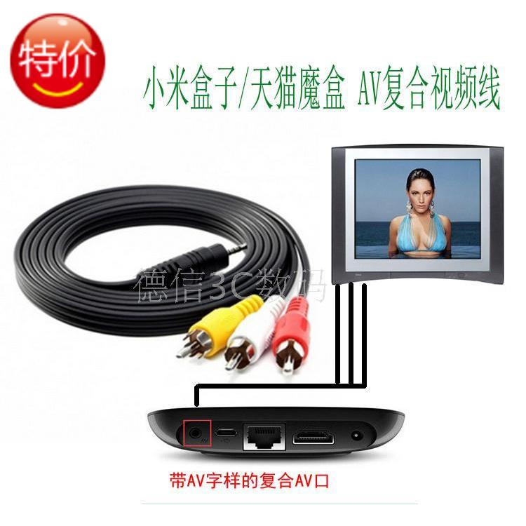 新小米盒子3代AV线网络机顶盒专用视频线3.5mm标准复合输出线