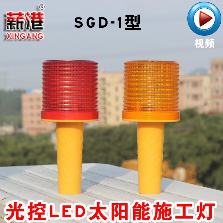 薪港LED太阳能施工灯 警示灯爆闪灯 安全警示灯频闪灯光控闪光灯