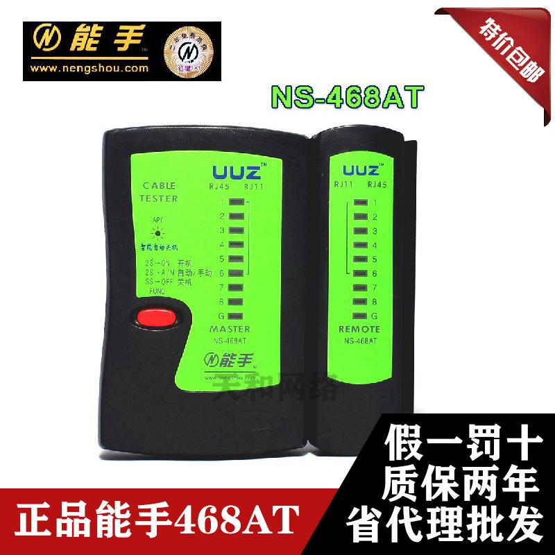 Подлинный NS-468AT эксперт мера линия инструмент многофункциональный сеть тест инструмент мера нить кабель тест инструмент бесплатная доставка