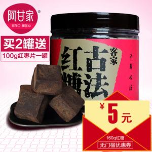 買2送紅棗1罐 甘蔗紅糖160g 古法老紅糖土紅糖塊 產婦月子紅糖