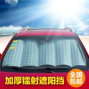 汽车遮阳挡车窗防晒帘隔热板遮阳挡挡风<span class=H>玻璃</span><span class=H>罩</span>太阳挡遮光板挡阳板
