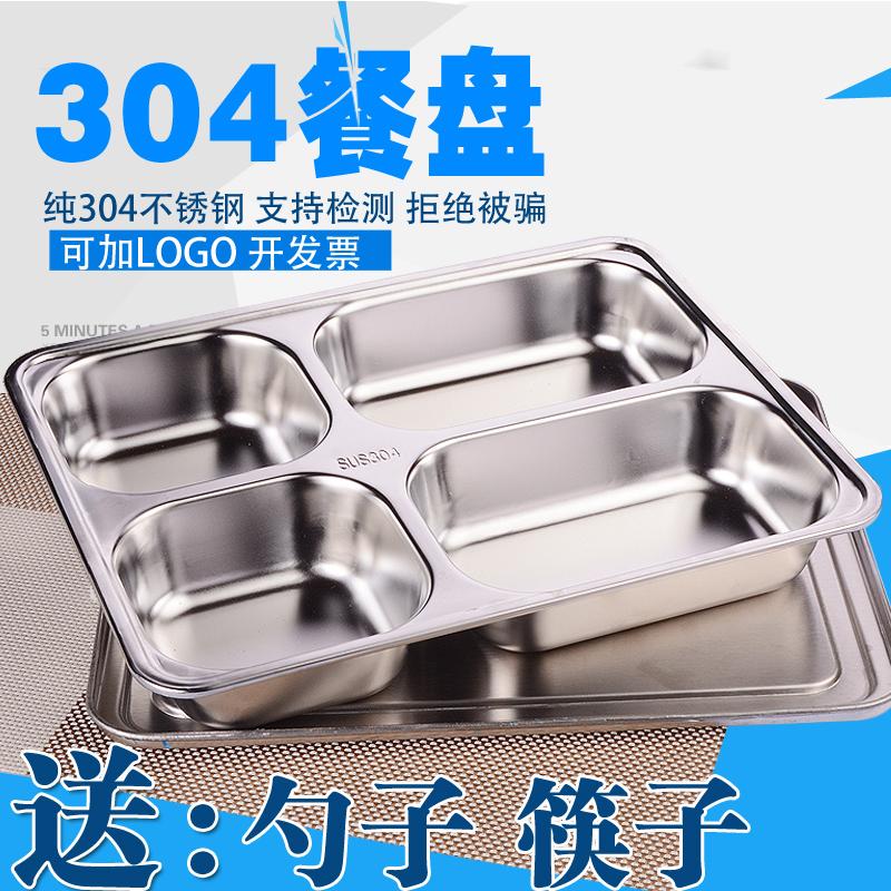 304不锈钢餐盘四格五格快餐盘成人学生食堂加厚餐盒包邮